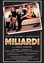 Фільм «Миллионы» (1991)