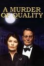 Фільм «Убийство по-джентльменски» (1991)