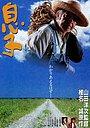 Фильм «Сыновья» (1991)