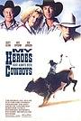Фільм «Мои герои всегда были ковбоями» (1991)