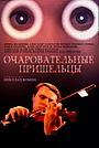 Фильм «Очаровательные пришельцы» (1991)