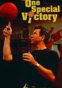 Фільм «Одна победа» (1991)