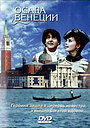 Фильм «Осада Венеции» (1991)