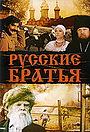 Фильм «Русские братья» (1992)