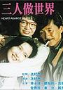 Фільм «Sam yan jo sai gai» (1992)