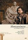 Фильм «Микеланджело» (1991)