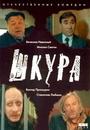 Фільм «Шкура» (1991)