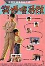 Фільм «Поймать вора» (1991)