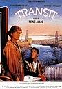 Фильм «Транзит» (1991)