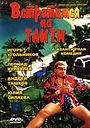 Фільм «Зустрінемося на Таїті» (1991)