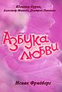 Сериал «Азбука любви» (1992)