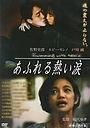 Фільм «Горячий поток слёз» (1992)
