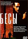Фильм «Бесы» (1992)