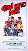 Фильм «Он покалечил нам папу» (1993)