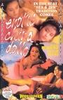 Фільм «Tou se yi hung mou» (1992)