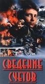 Фільм «Сведение счетов» (1992)