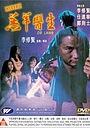Фільм «Доктор Лам» (1992)