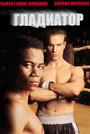 Фільм «Гладіатор» (1992)