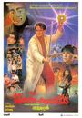 Фільм «Hua gui lu xing tuan» (1992)