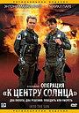 Фільм «Операція «До центра Сонця»» (1991)