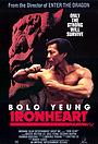 Фільм «Железное сердце» (1992)