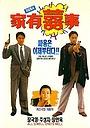 Фільм «Семейное счастье» (1992)