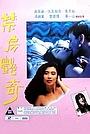 Фільм «She mo zhui hun jiang» (1992)