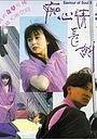 Фільм «Спаситель души 2» (1992)