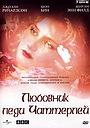 Сериал «Любовник леди Чаттерлей» (1993)