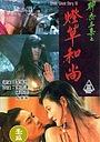 Фільм «Эротическая история призраков 3» (1992)