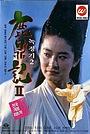 Фільм «Королевский бродяга 2» (1992)