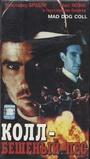 Фільм «Бешеный пес Колл» (1992)