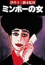 Фильм «Специалистка по минбо» (1992)