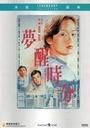 Фільм «Мэри из Пекина» (1992)