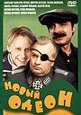 Фильм «Новый Одеон» (1992)