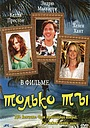 Фильм «Только ты» (1992)