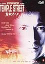 Фільм «Принц Темпл-стрит» (1992)
