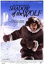 Фільм «Тінь вовка» (1992)