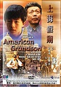Фільм «Мой американский внук» (1991)