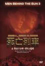 Фільм «Человек за солнцем 3: На волосок от смерти» (1994)