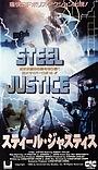 Фильм «Стальное правосудие» (1992)