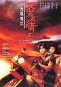 Фільм «Момент любви 2» (1993)