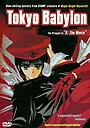 Серіал «Токио — Вавилон» (1992)