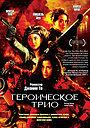 Фільм «Героїчне тріо» (1993)