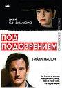 Фільм «Под подозрением» (1991)