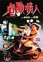 Фільм «На вылет» (1992)