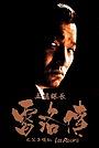 Фільм «Ли Рок 2» (1991)