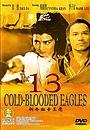 Фільм «13 хладнокровных орлов» (1993)