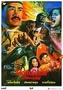 Фільм «Проклятье колдуна» (1992)