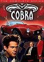 Сериал «Кобра» (1993 – 1994)